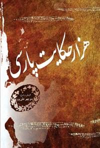 هزار حکایت پارسی