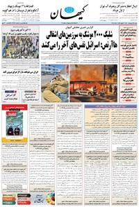 کیهان - شنبه ۲۵ ارديبهشت ۱۴۰۰