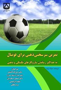 تمرین سرسختی ذهنی برای فوتبال