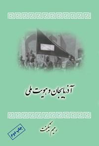آذربایجان و هویت ملی