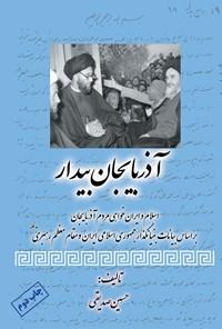 آذربایجان بیدار