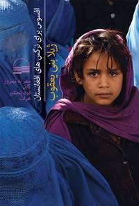 افسوس برای نرگس های افغانستان