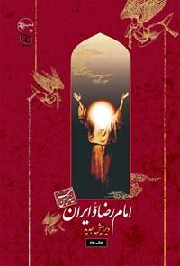 امام رضا و ایران
