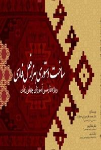 ساخت دستوری هزار فعل فارسی
