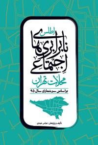 اطلس نابرابری های اجتماعی محلات تهران
