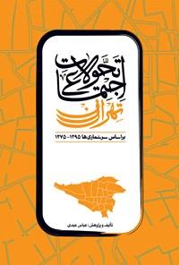 تحولات اجتماعی تهران