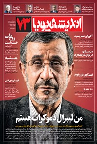 ماهنامه اندیشه پویا ـ شماره ۷۳ ـ اردیبهشت و خرداد ۱۴۰۰