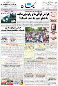 کیهان - دوشنبه ۲۷ ارديبهشت ۱۴۰۰