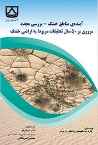 آینده مناطق خشک - بررسی مجدد