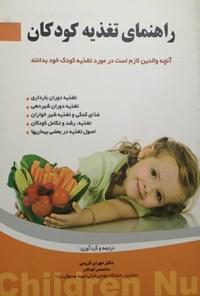 راهنمای تغذیه کودکان