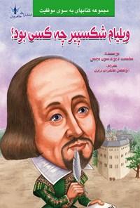 ویلیام شکسپیر چه کسی بود؟