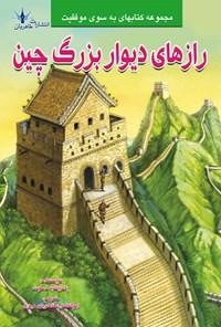 رازهای دیوار بزرگ چین