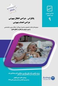 پانکراس، جراحی اطفال بیهوشی، جراحی اعصاب بیهوشی (1400)