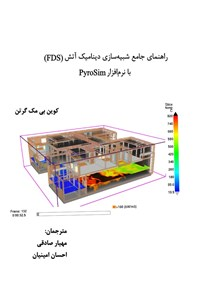 راهنمای جامع شبیه سازی دینامیک آتش (FDS) با نرمافزار PyroSim