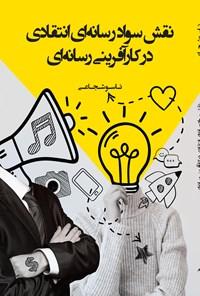 نقش سواد رسانه ای انتقادی در کارآفرینی رسانه ای
