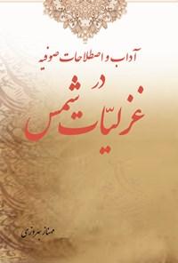 آداب و اصطلاحات صوفیه در غزلیات شمس