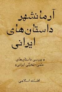 آرمانشهر داستان های ایرانی
