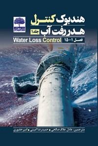 هندبوک کنترل هدررفت آب؛ جلد اول
