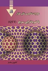عبارات تاکیدی تاثیرگذار با ضربه تراپی سریع (QTT)