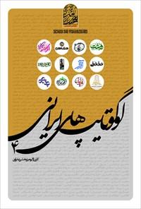 لوگوتایپ های ایرانی ۴