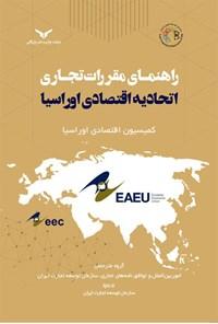 راهنمای مقررات تجاری اتحادیه اقتصادی اوراسیا