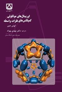 اوربیتال های مولکولی کمپلکس های فلزات واسطه