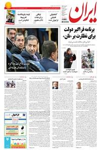 ایران - ۱۳۹۴ سه شنبه ۱ ارديبهشت