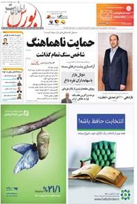 هفته نامه اطلاعات بورس ـ شماره ۴۰۰ ـ ۱ خرداد ۱۴۰۰