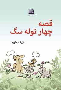 قصه های چهار توله سگ