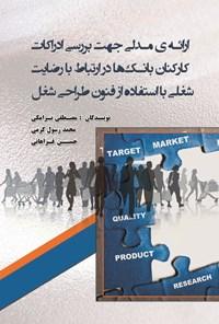 ارائه مدلی جهت بررسی ادراکات کارکنان بانک ها در ارتباط با رضایت شغلی با استفاده از فنون طراحی شغل