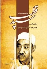 اندیشه های سیاسی سیدقطب و تاثیر آن بر جنبشهای اسلامی معاصر مصر