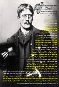 ماهنامه ادبیات داستانی چوک ـ شماره ۱۳۰ ـ خرداد ۱۴۰۰