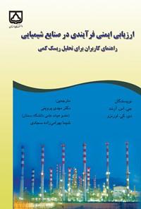 ارزیابی ایمنی فرآیندی در صنایع شیمیایی