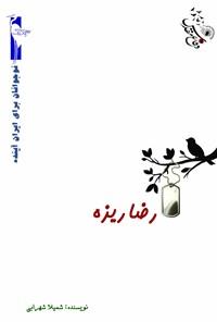 رضا ریزه