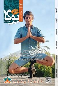 ماهنامه دانش یوگا ـ شماره ۱۵۰ ـ خرداد ۱۴۰۰