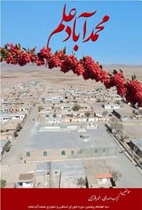 محمدآباد علم