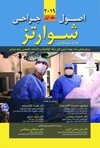 اصول جراحی شوارتز؛ جلد اول