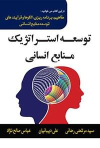توسعه استراتژیک منابع انسانی