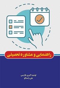 راهنمایی و مشاوره تحصیلی