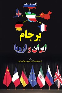 برجام ایران و اروپا