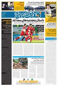 روزنامه هفت صبح ـ ۴ خرداد ۱۴۰۰