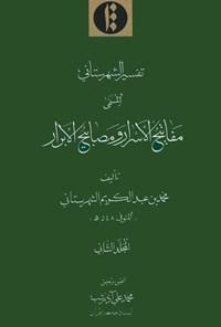 تفسیر شهرستانی المسمی مفاتیح الاسرار و مصابیح الابرار؛ جلد دوم