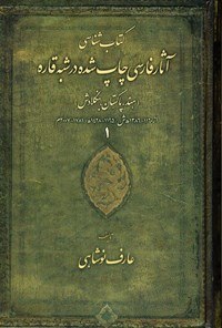 کتاب شناسی آثار فارسی چاپ شده در شبه قاره (هند، پاکستان، بنگلادش)؛ جلد اول