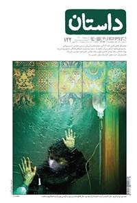 همشهری داستان ـ شماره ۱۲۲ ـ اردیبهشت ۱۴۰۰