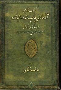 کتاب شناسی آثار فارسی چاپ شده در شبه قاره (هند، پاکستان، بنگلادش)؛ جلد دوم