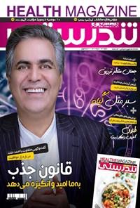 ماهنامه همشهری تندرستی ـ شماره ۲۲۰ ـ خرداد ۱۴۰۰