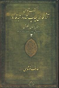 کتاب شناسی آثار فارسی چاپ شده در شبه قاره (هند، پاکستان، بنگلادش)؛ جلد سوم
