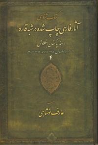 کتاب شناسی آثار فارسی چاپ شده در شبه قاره (هند، پاکستان، بنگلادش)؛ جلد چهارم
