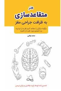 هنر متقاعدسازی به ظرافت جراحی مغز