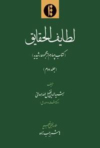 لطایفالحقایق؛ جلد دوم